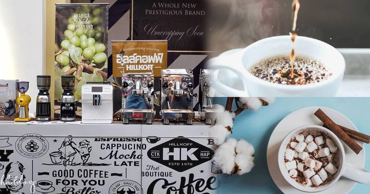 精品咖啡爱好者的天堂!槟城Hillkoff Coffee让你在大马也可以品到泰国清迈咖啡!