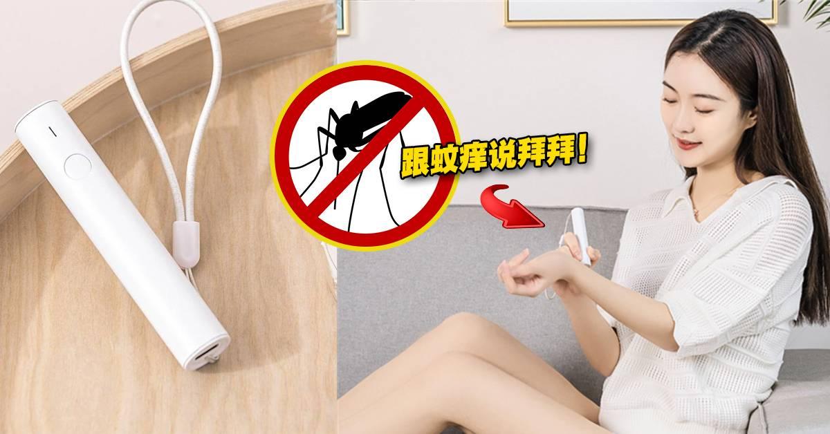一键就可止痒! 小米有品上架【俏蜻蜓红外脉冲止痒棒】!蚊虫叮咬再也不用怕!