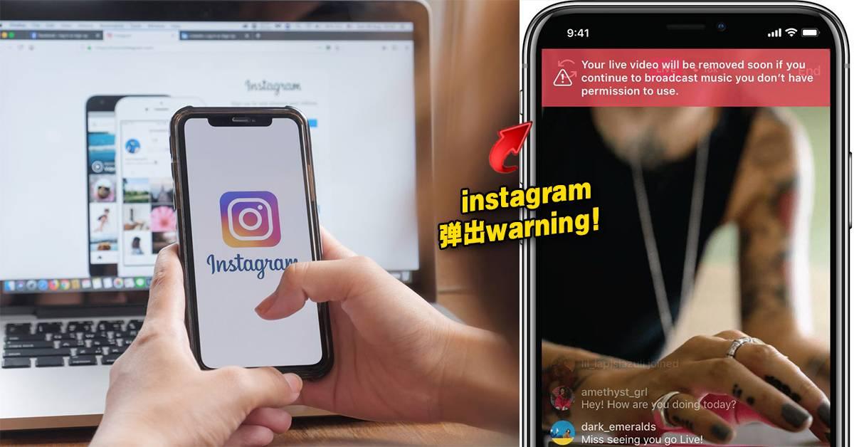 Instagram更新音乐版权规范!添加警告方式提醒用户错误使用音乐版权!