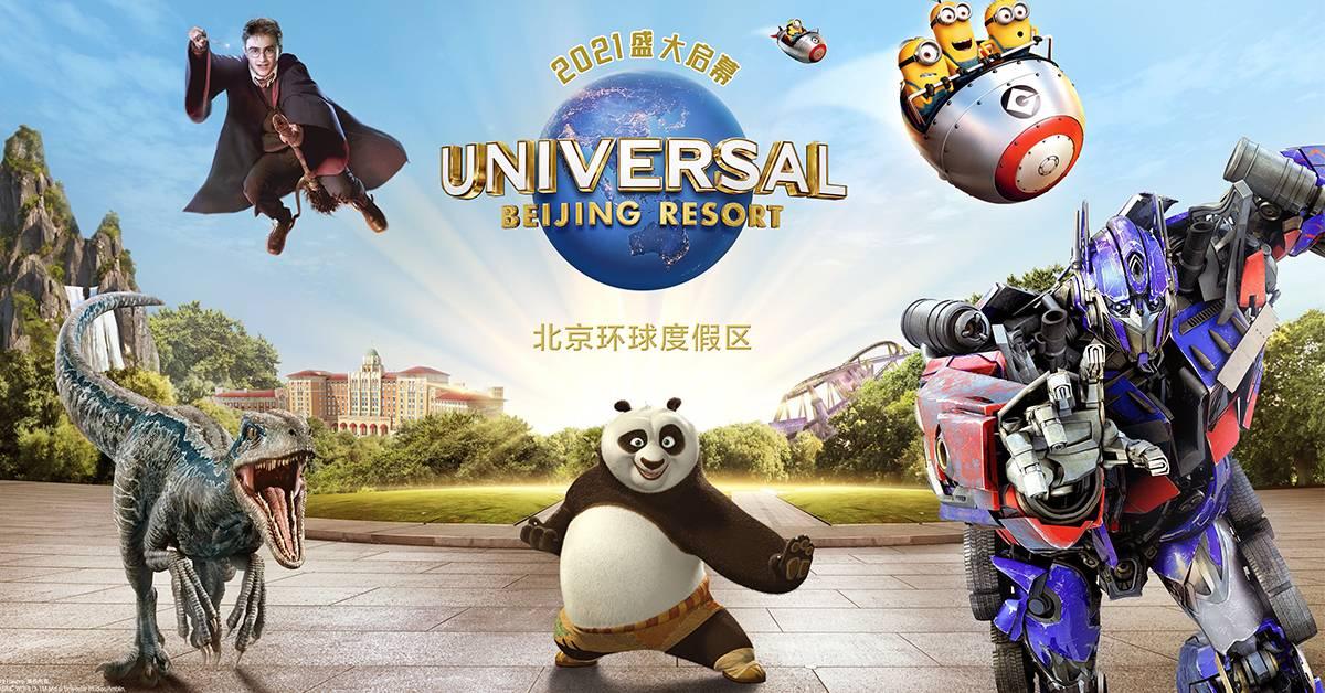 北京又有新景点啦!全球最大环球影城明年开幕,七大主题景区让你玩翻乐园!