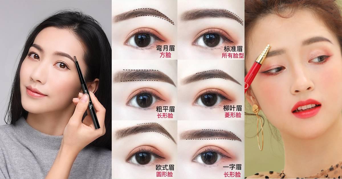 不要画成蜡笔小新!不同脸型的6种眉毛画法!新手也能画出完美眉形,让颜值翻倍吧!