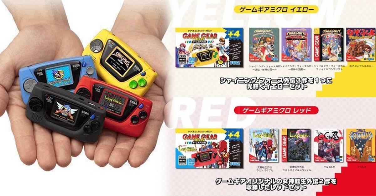 SEGA手掌机面世30周年推出超迷你掌机!超小机身能够玩Sonic等经典游戏!