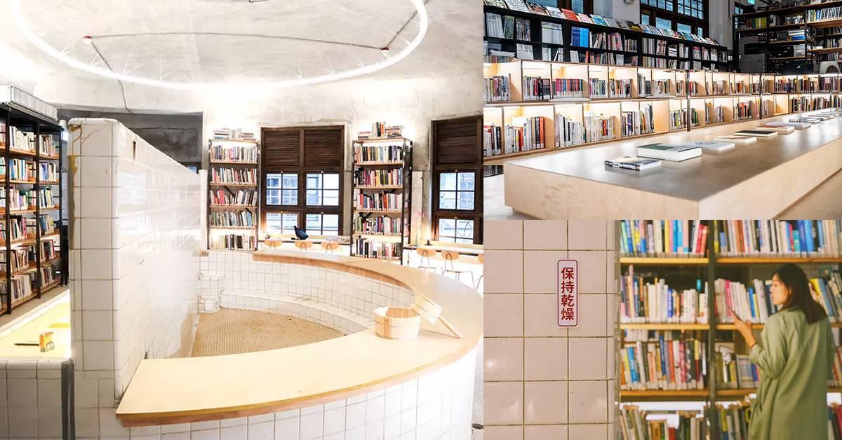 """这才是真正意义上的""""泡书""""!古迹澡堂大改造,变身《不只是图书馆》!"""