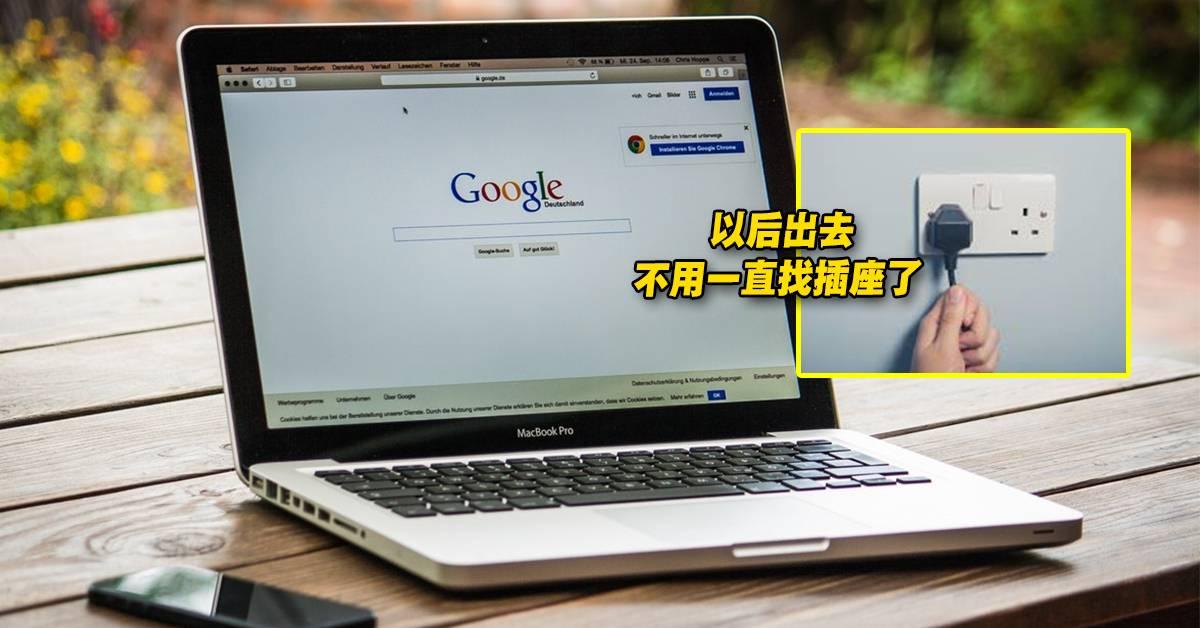为笔电增加续航能力?!Google推出新功能解决Chrome耗电问题!