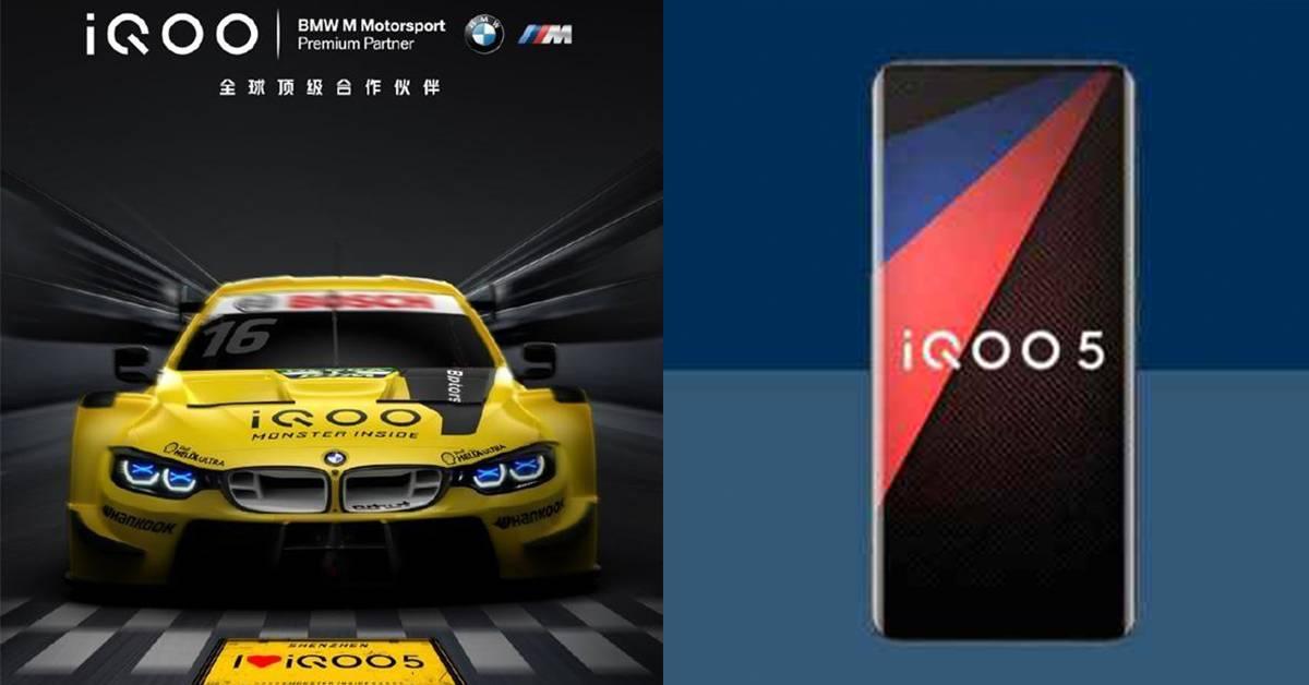 iQOO宣布与BMW W Motorsport携手合作!8月17日推出iQOO 5系列联名定制机!