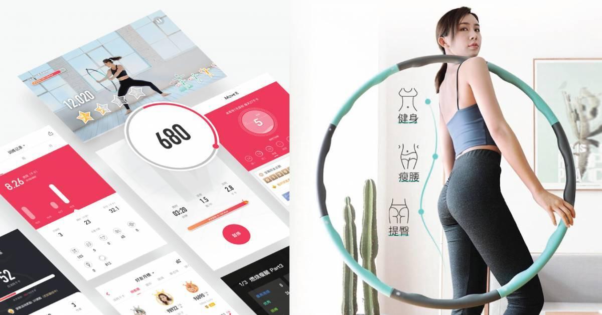 Xiaomi有品上架智能呼啦圈!体感模块帮助用户记录运动和卡路里消耗!