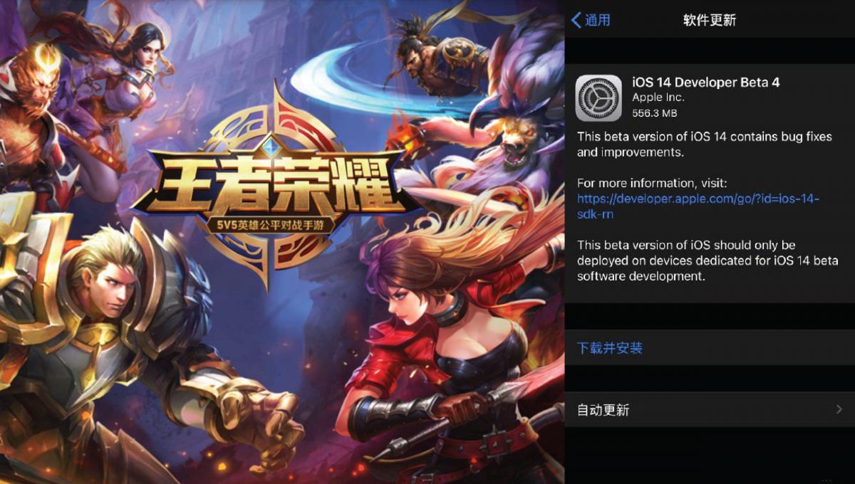 iPhone更新iOS 14 Beta 4《王者荣耀》开不到!腾讯劝玩家谨慎更新!