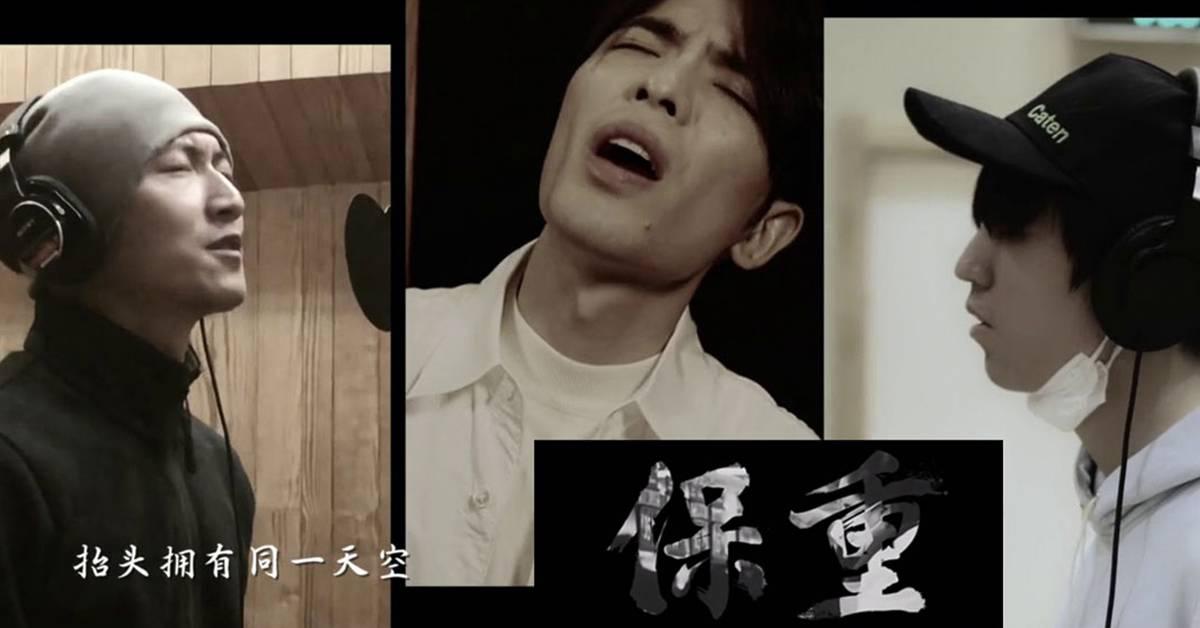 萧敬腾、谢霆锋、王俊凯合唱《保重》!向抗疫英雄致敬,歌词逼哭大家!