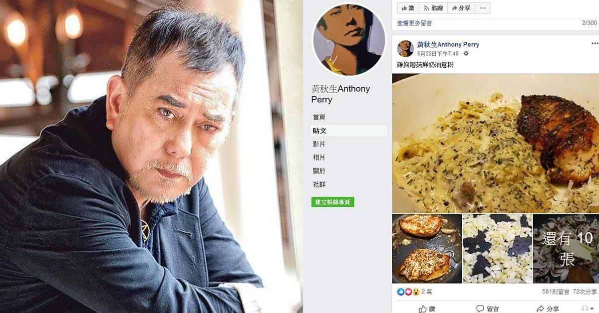 黄秋生在FB发生活照会被Block!感叹连喝茶也没资格!