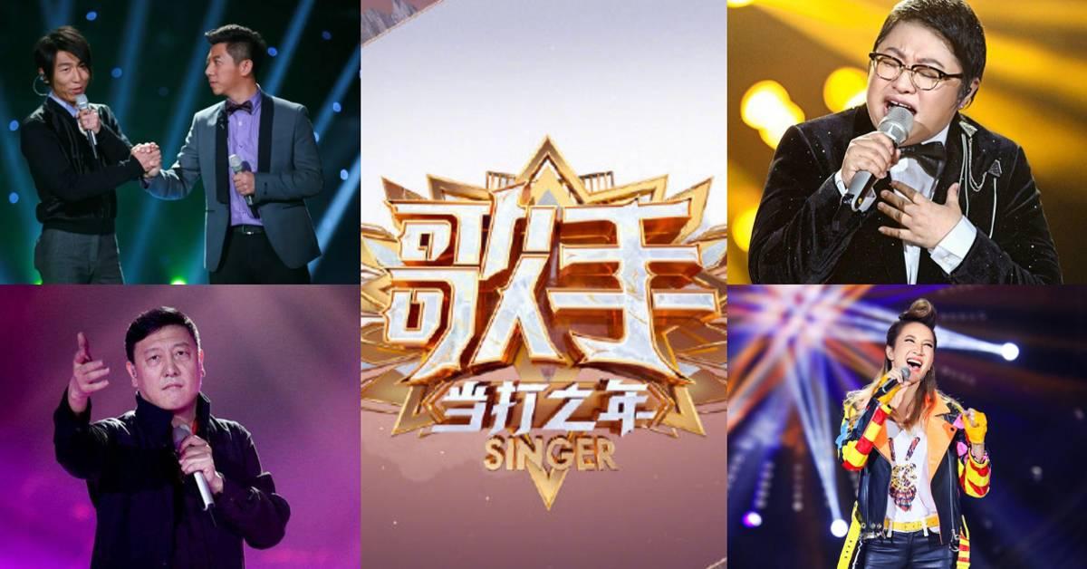 《歌手》官宣停办!你还记得历届歌王是谁吗?