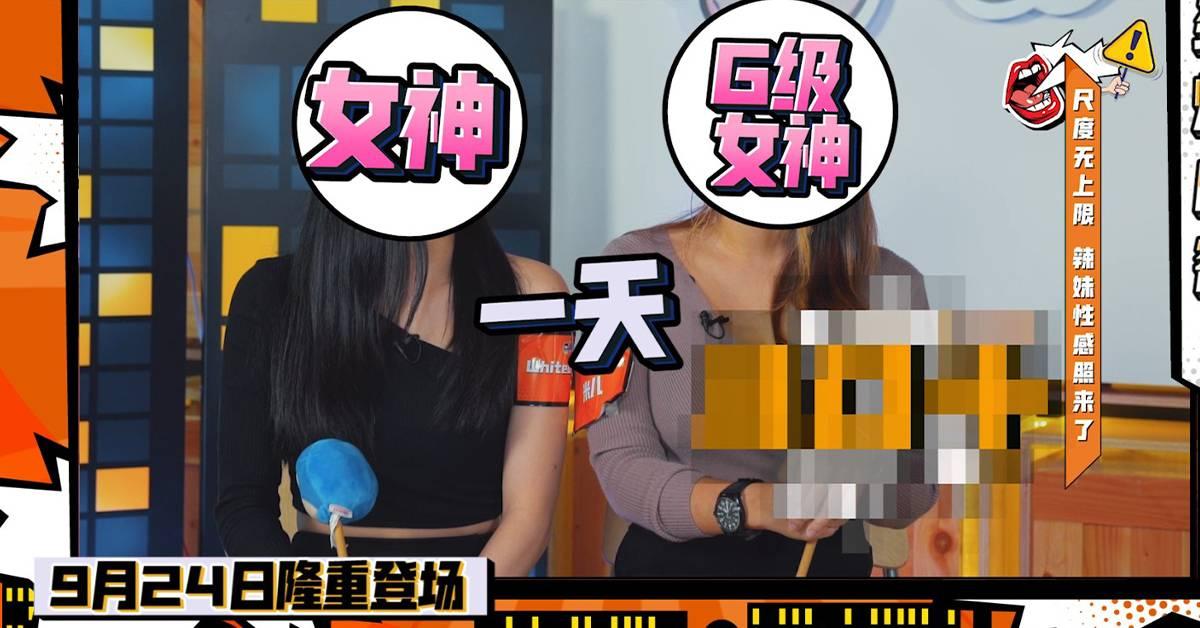 传闻网红为了拍裸照开天价?真实网络访谈节目爆嘉宾大胆18禁内容!