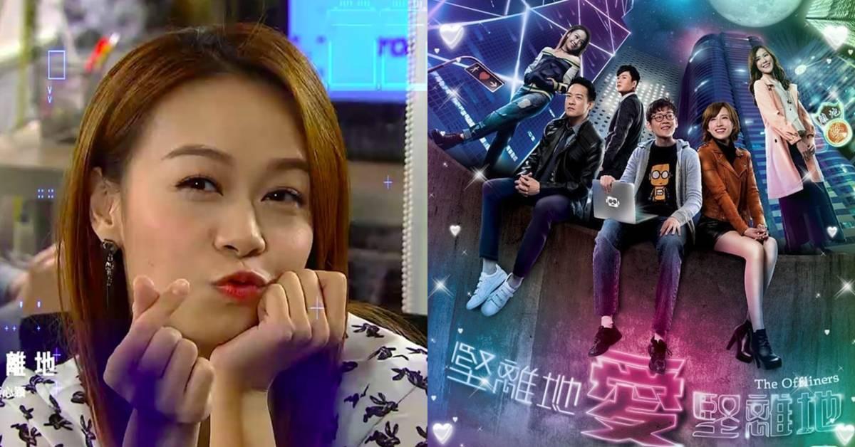 黄心颖被TVB解禁了?!《坚离地爱坚离地》明年播!