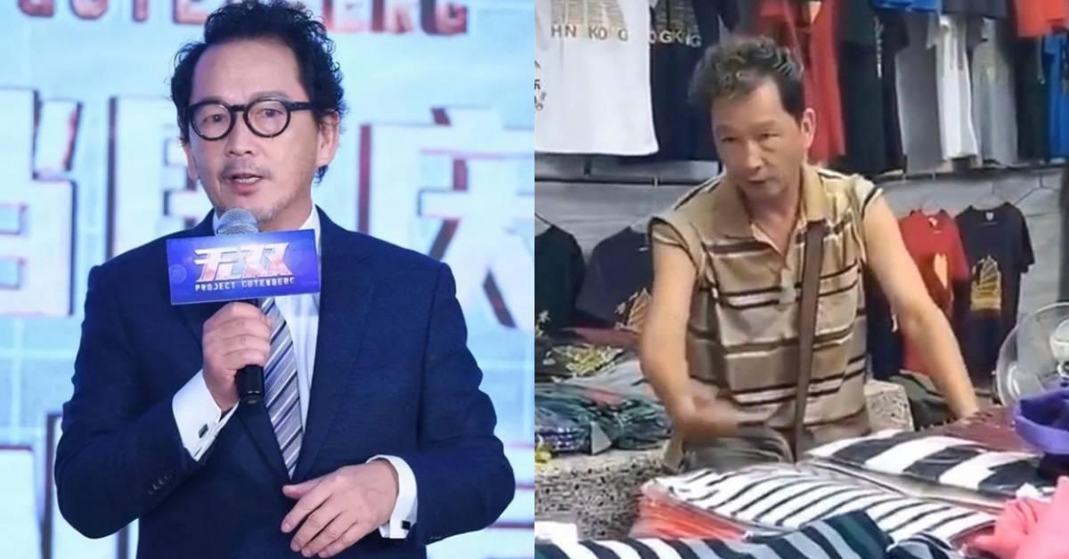 廖启智沦落卖衣服为生?真相曝光后,网民超傻眼!