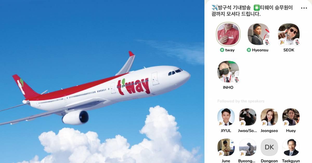 想念搭乘飞机上的服务通知?!韩国航空在Clubhouse以ASMR方式让你用耳朵体验出国!