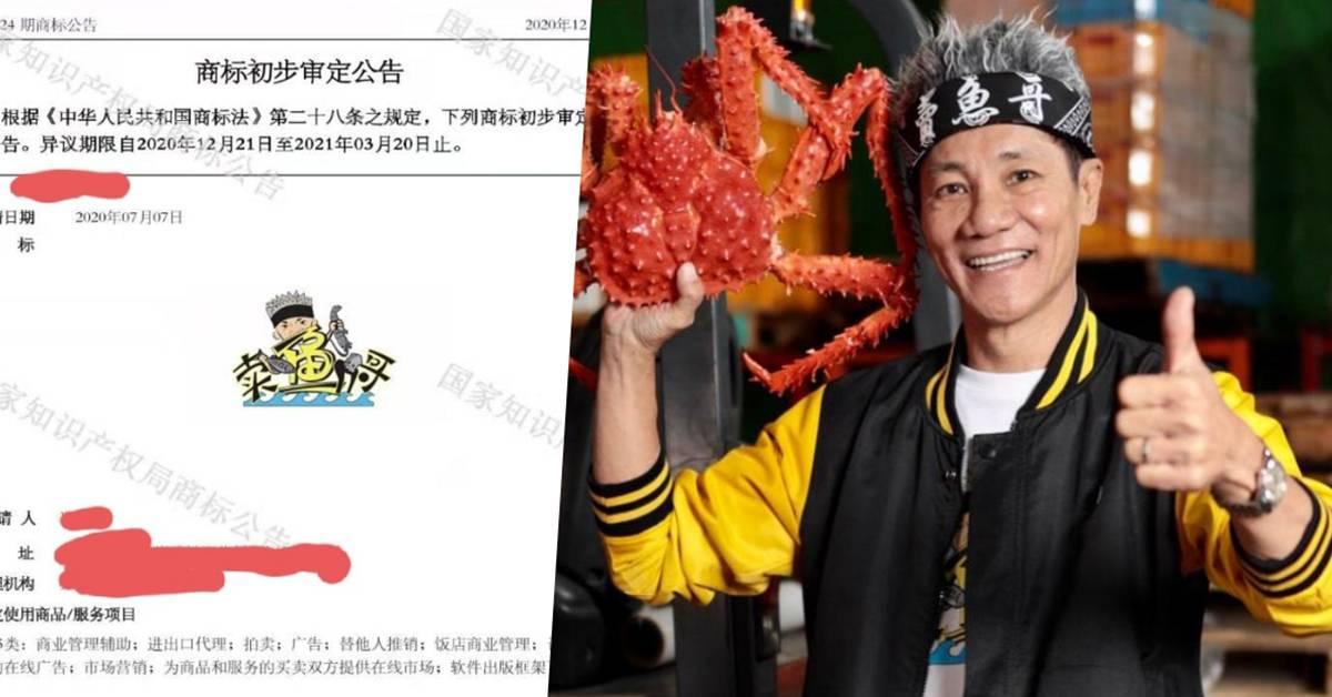 """从正版变成山寨版了?王雷被中国说他盗用""""卖鱼哥""""商标!"""