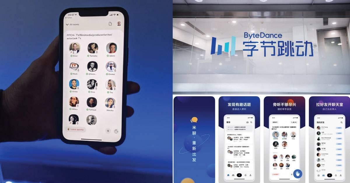 TikTok母公司ByteDance将开发中国版Clubhouse!Xiaomi接势重启聊天平台米聊?!