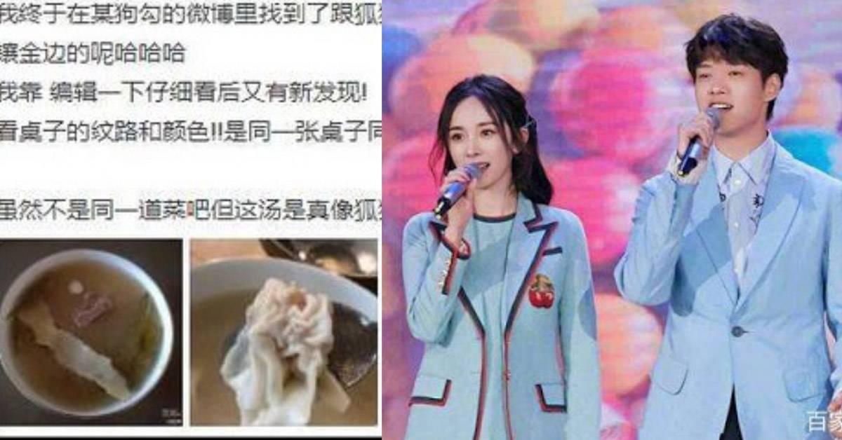 """杨幂、魏大勋真的恋爱了?!""""同款餐具""""爆两人同居了?"""