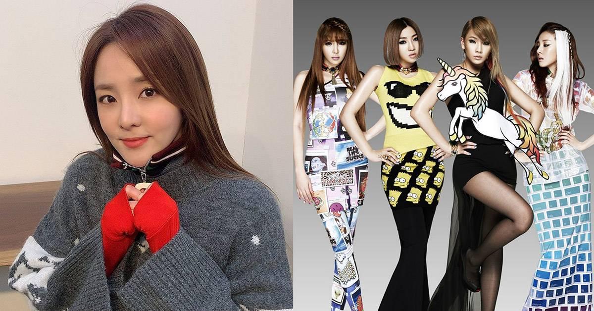 2NE1 全员都离开了!Dara正式离开17年YG!
