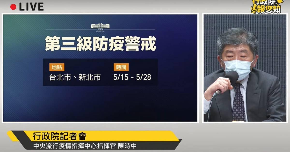 单日新增180本土病例!台北市进入第三级警戒!