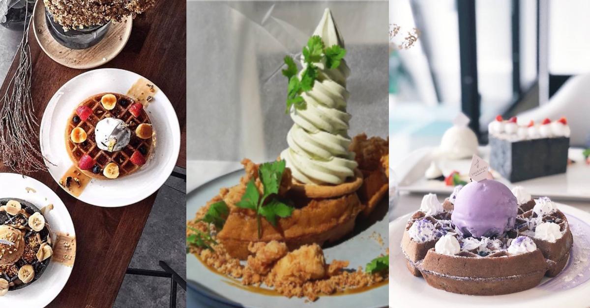 【KL区5家邪恶华夫饼推荐】满满的水果奶油冰淇淋,香菜与waffle的碰撞!