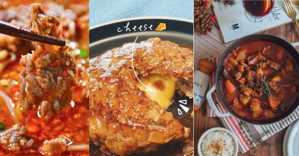 【盘点4道牛肉料理】各国对牛肉的不同煮法,搞定一星期食谱!