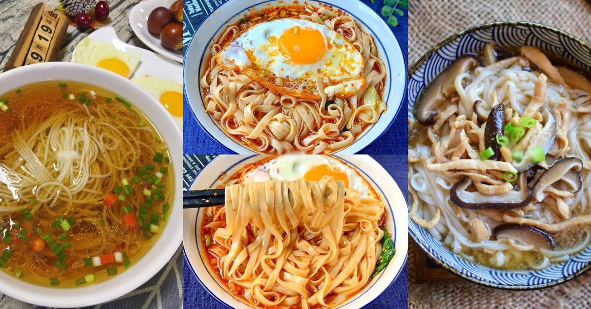 【4款汤面煮法大全】简单的食材和做法,坐吃清爽可口又健康的汤面!