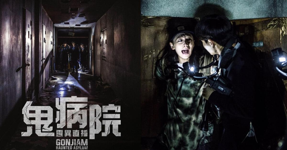 """""""昆池岩精神病院""""再次回归!好莱坞即将翻拍韩国恐怖片《Gonjiam》!"""