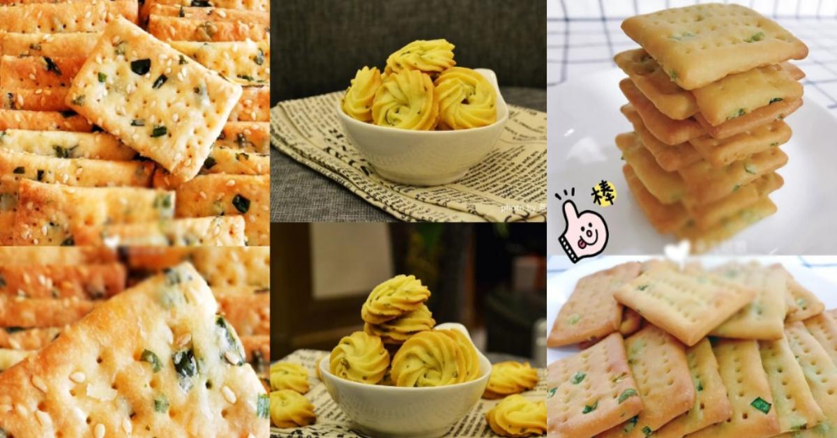 【盘点5种咸味饼干食谱】甜的吃腻了?偶尔来点香气十足的小咸饼!