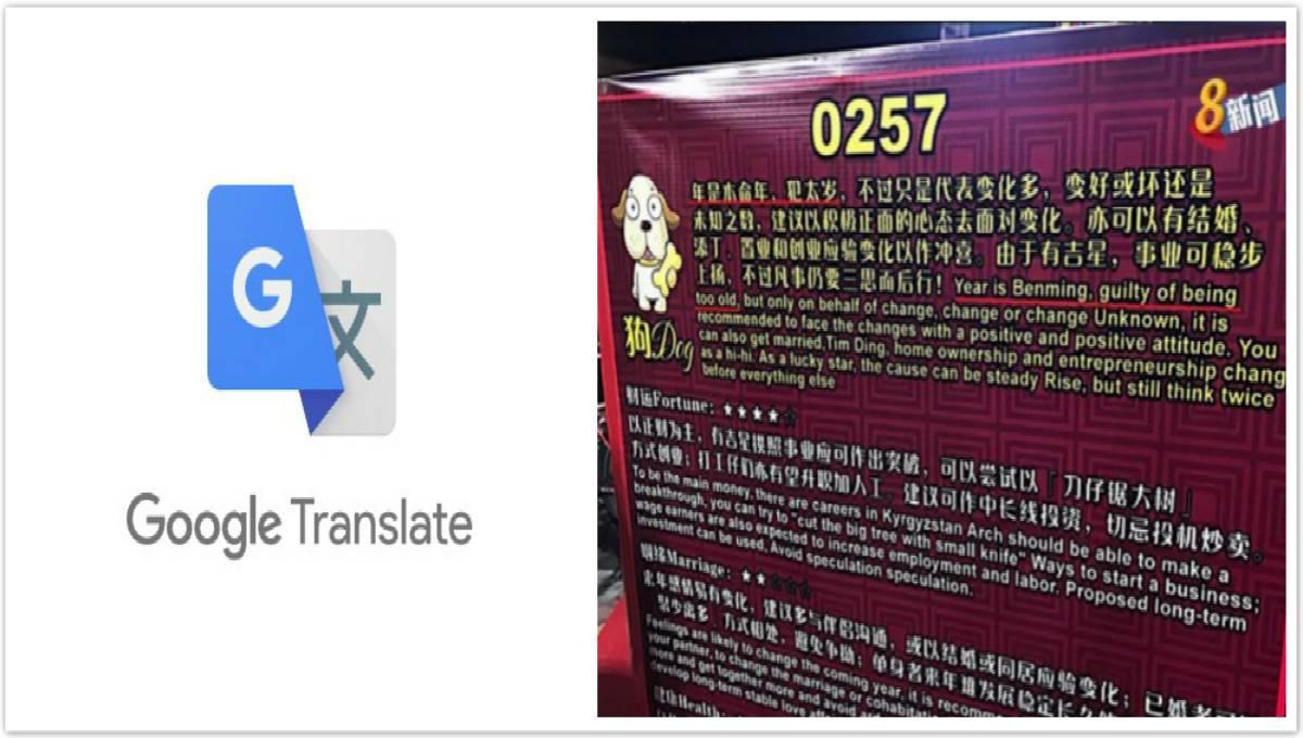 Google Translate新增5种语言!原来谷歌翻译经常发生问题闹笑话?!