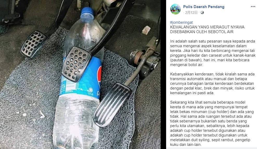 警方公开车内置放塑料瓶的危险性!易造成刹车延误致车祸发生!