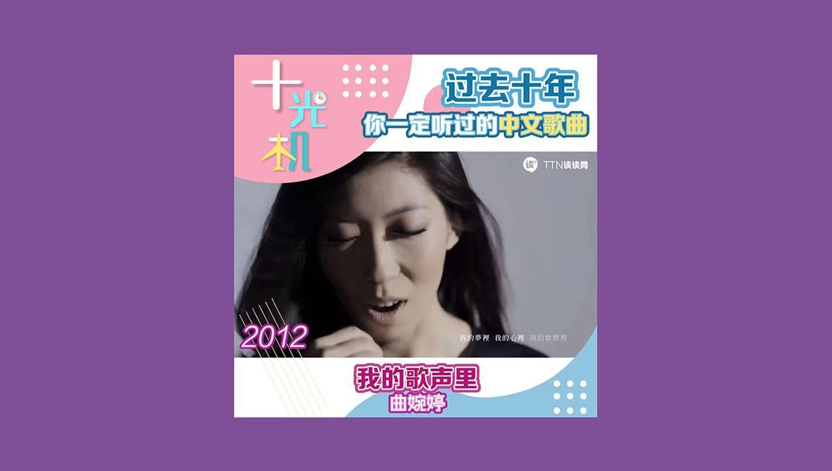 【十光机】过去十年你一定听过的中文歌曲!