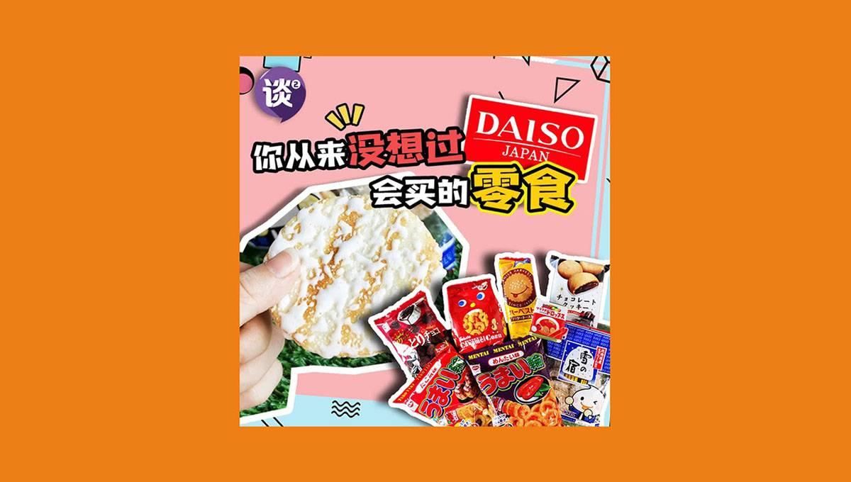 【什么鬼都吃】那些你从来没想过在Daiso会买的零食!