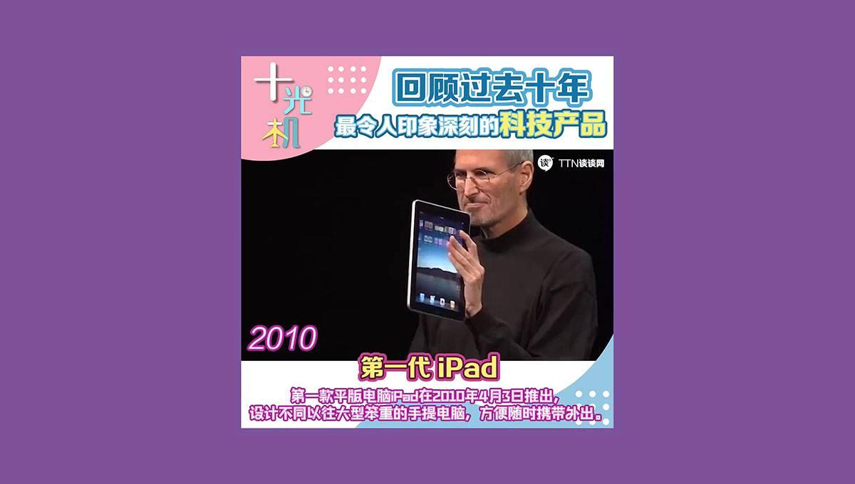 【十光机】过去十年最令人印象深刻的科技产品