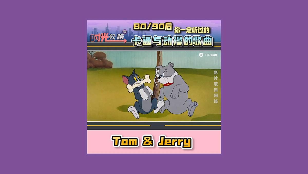 【时光公路】80/90后一定听过的卡通与动漫的歌曲