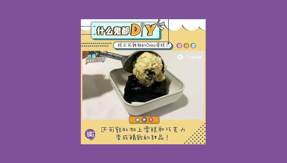 【什么鬼都DIY】糕不可貌相的OREO蛋糕!