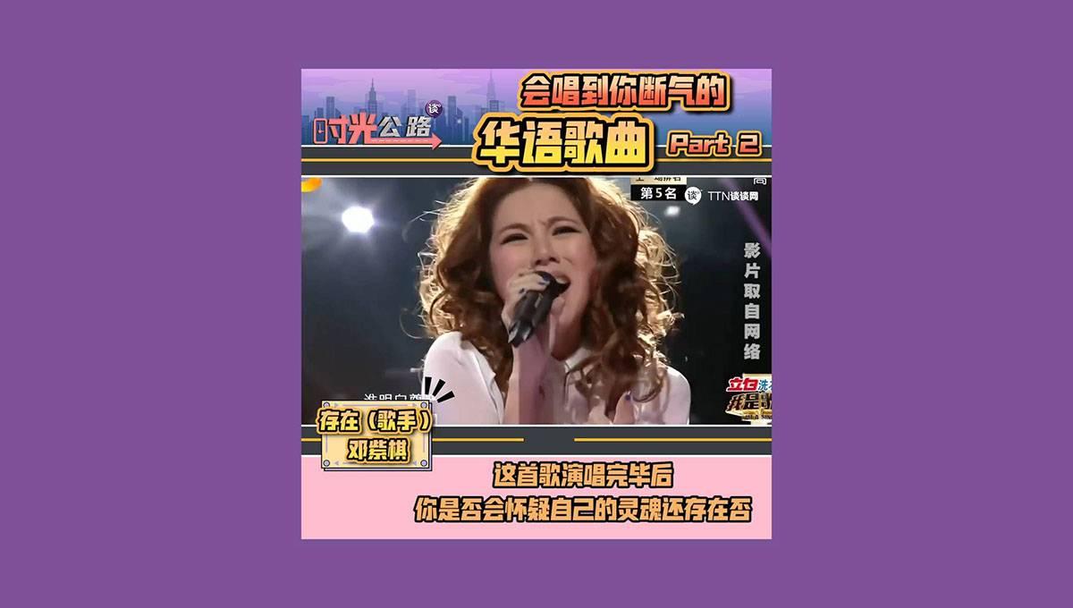 【时光公路】会唱到你怀疑人生的华语歌曲 Part 2