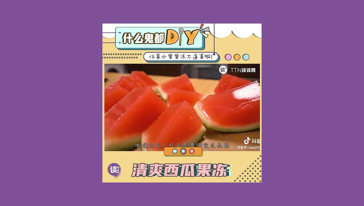 【什么鬼都DIY】之仿真水果果冻
