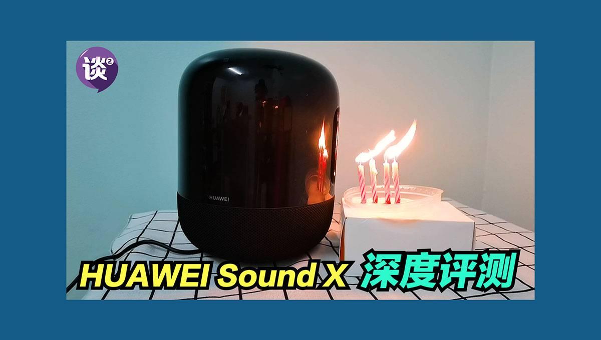 Huawei Sound X 开箱+评测!! RM1299 你Pick不Pick?