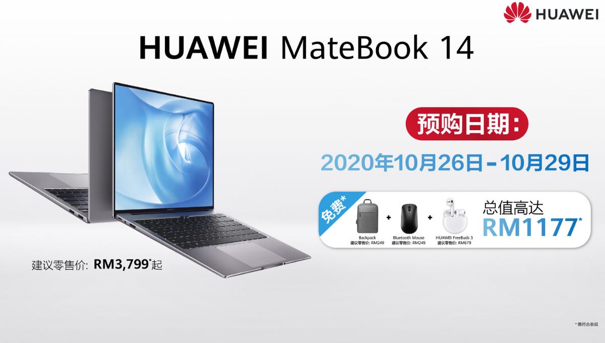 Huawei MateBook 14公开预购日!一系列优惠活动,还附送价值RM1177赠品!
