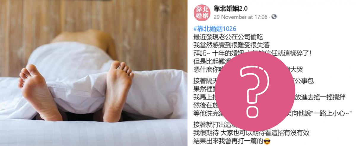 精彩报复出轨老公!台湾犀利人妻竟对润滑剂做这个!