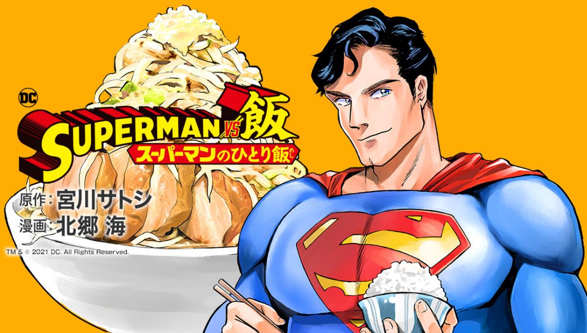 Superman捧着一碗米饭到处飞?超人将在日本漫画出现,任务竟是介绍美食?!
