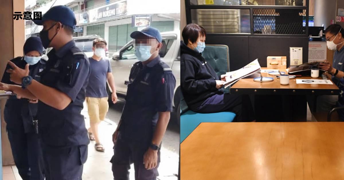 没有违反SOP也收罚单!4人一桌堂食却吃了RM1000罚单!