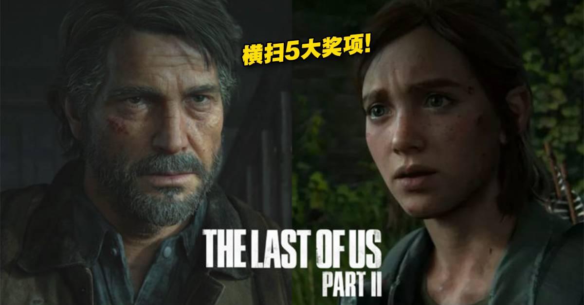 年度《金摇杆》游戏大奖得奖结果出炉!The Last of Us Part 2 成本年度大赢家!【内附完整获奖名单!】