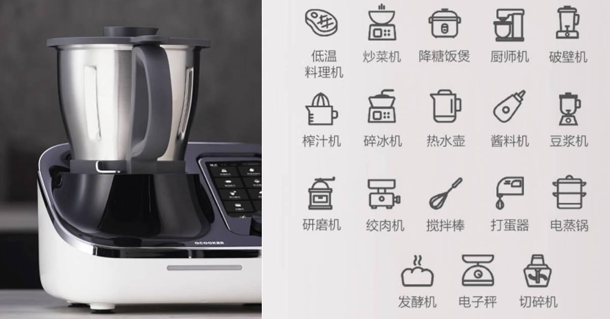 一台机器竟然可以21用?小米有品众筹推出智能炒菜机器人!