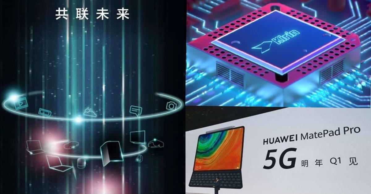 Huawei线上发布会神秘兮兮!已经猜出Kirin 820、折叠手机Mate Xs、平板MatePad Pro将推出!