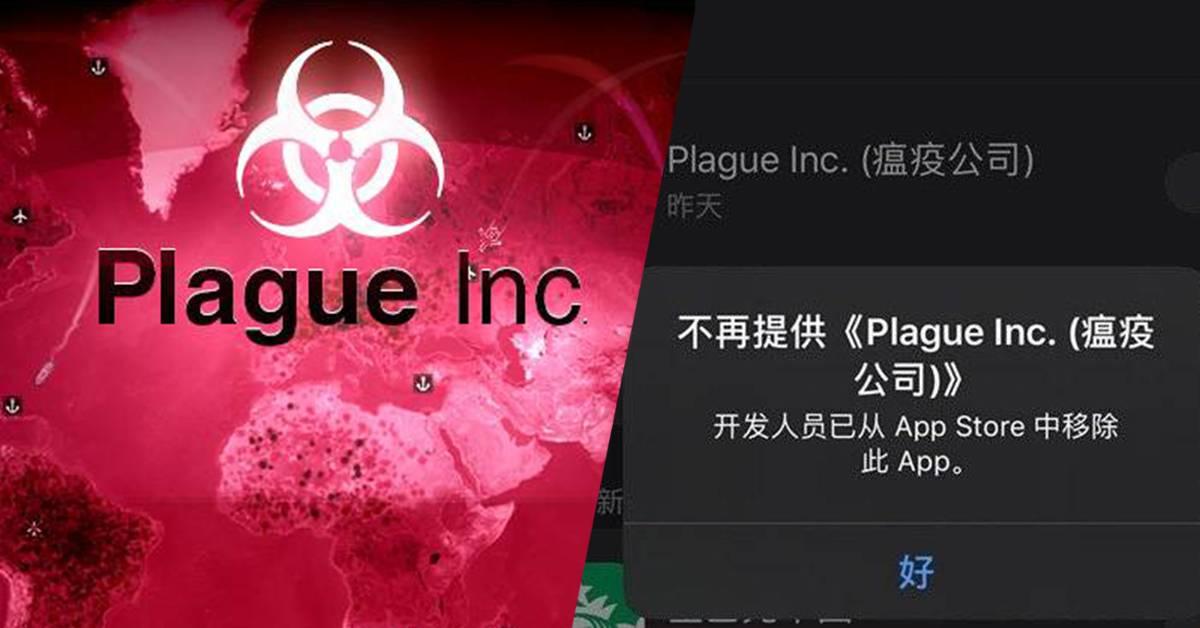 大热游戏《瘟疫公司》太过应景从中国AppStore下架!网民:对真疫情束手无策!