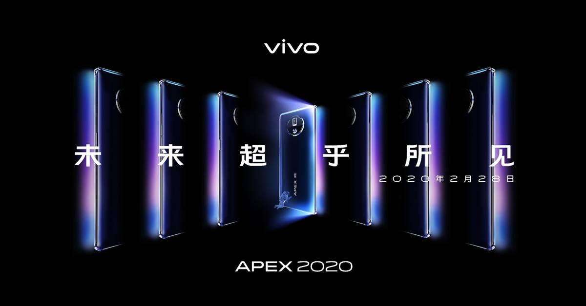 vivo正式发布APEX 2020:120°全视一体屏、屏下摄像头、60W无线超快闪充等