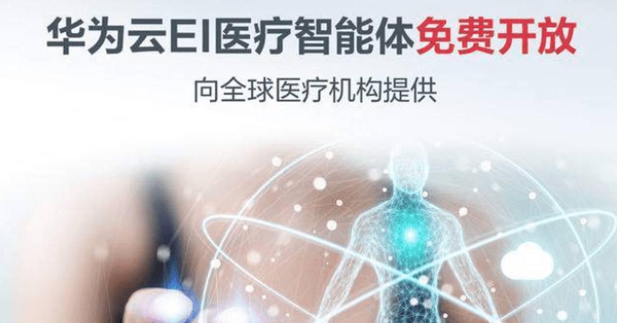华为云启动全球抗疫行动!免费向全球开放AI医疗等云服务!