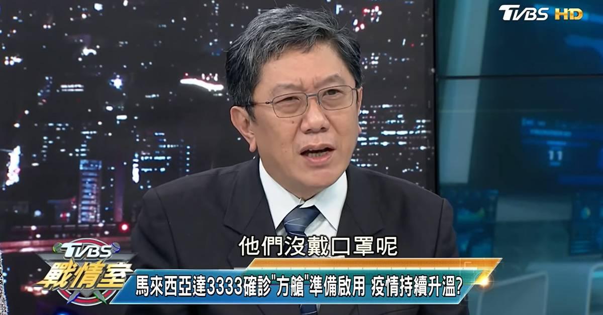 台湾名嘴又看图说故事惹怒大马人!还说天气热控制不了疫情很丢人!