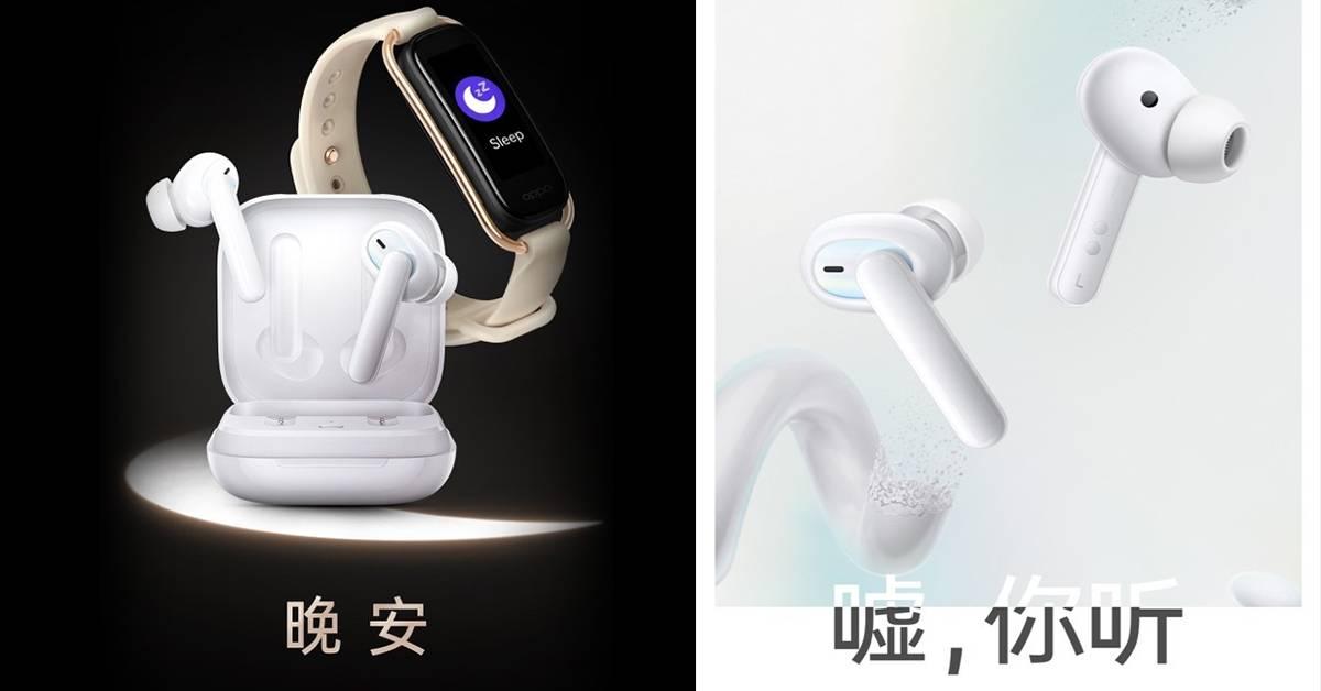全力让你睡个好觉!OPPO将推出智能手环+降噪耳机!